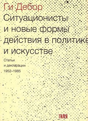 Дебор Г. Ситуационисты и новые формы действия в политике и искусстве.