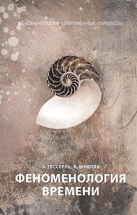 Гуссерль Э., Шнелль А. Феноменология времени. Ч. 1