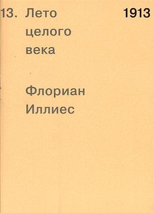 Иллиес Ф. 1913. Лето целого века