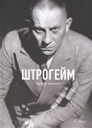 Ленниг А. Штрогейм