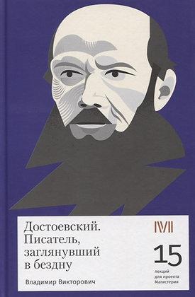 Викторович В. Достоевский. Писатель, заглянувший в бездну