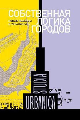 Лев М. Собственная логика городов: Новые подходы в урбанистике