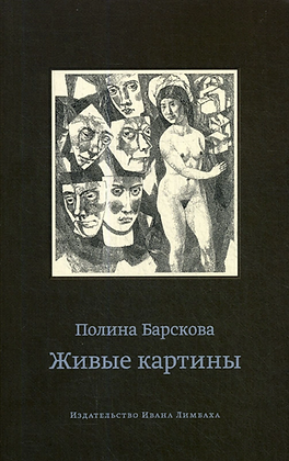 Барскова П. Живые картины. Изд 2-е испр. и доп.