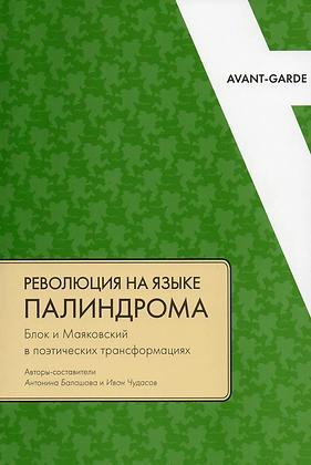 Балашова А. Революция на языке палиндрома