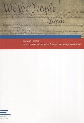 Бейлин Б. Идеологические истоки Американской революции