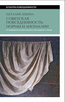 Лебина Н. Советская повседневность