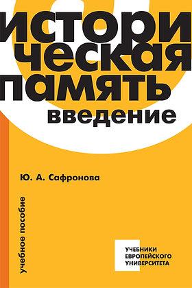 Соколова М. Историческая память: введение