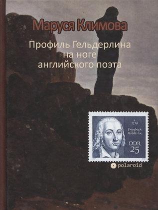 Климова Маруся. Профиль Гельдерлина на ноге английского поэта