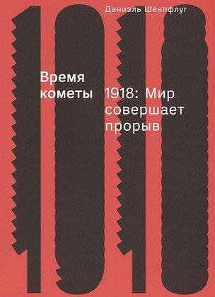 Шенпфлуг Д. Время кометы. 1918: Мир совершает прорыв