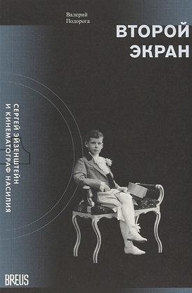 Подорога В. Второй экран. С. Эйзенштейн и кинематограф насилия. Т. 1