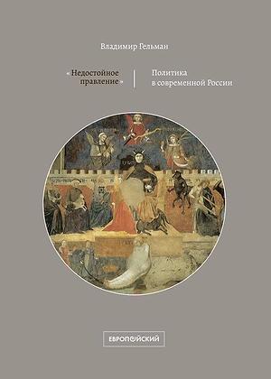 Гельман В. «Недостойное правление»: политика в современной  России