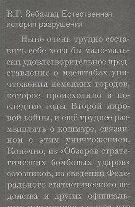 Зебальд В. Естественная история разрушения