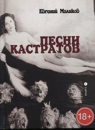 Маликов Е. Песни кастратов