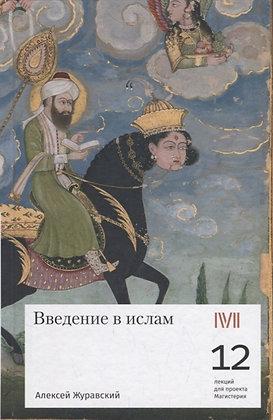 Журавский А. Введение в Ислам
