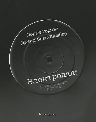 Гарнье Л. Электрошок