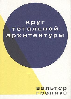 Гропиус В. Круг тотальной архитектуры