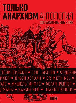 Блэк Б. Только анархизм: антология анархистских текстов после 1945 года