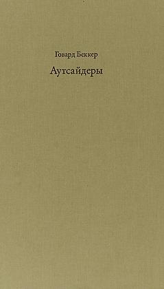 Беккер Г. Аутсайдеры