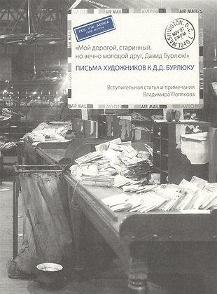 Письма художников к Д.Д. Бурлюку