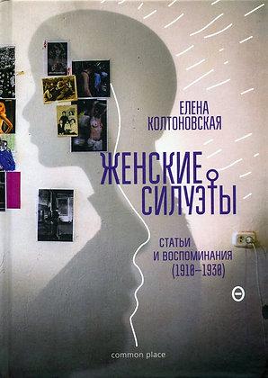 Колтоновская Е. Женские силуэты. Статьи и воспоминания (1910–1930)