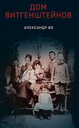 Александр Во. Дом Витгенштейнов