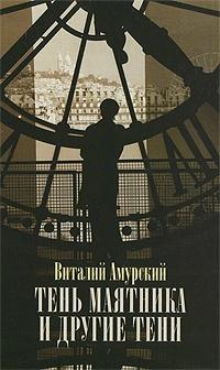 Амурский В. Тень маятника и другие тени