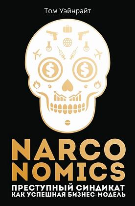 Уэйнрайт Т. Narconomics: Преступный синдикат как успешная бизнес-модель