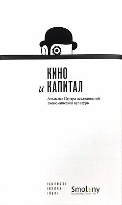 Альманах Центра исследований экономической культуры, вып.6. Кино и капитал