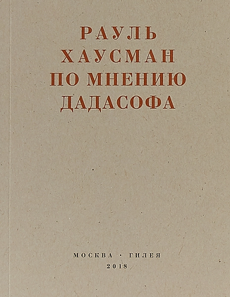 Хаусман Р. По мнению Дадасофа