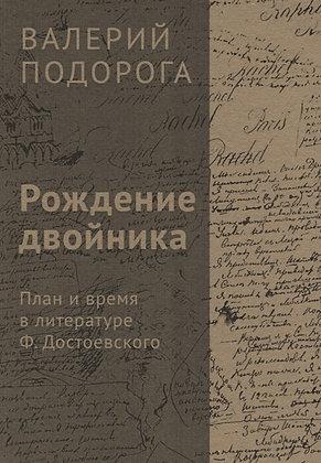 Подорога В. Рождение двойника. План и время в литературе Ф. Достоевского