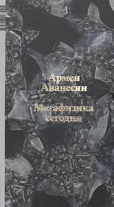 Аванесян А. Метафизика сегодня