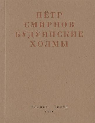Смирнов П. Будуинские холмы