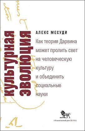 Месуди А. Культурная эволюция