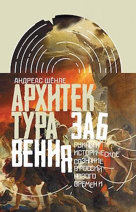 Шёнле А. Архитектура забвения. Руины и историческое сознание в модерной России
