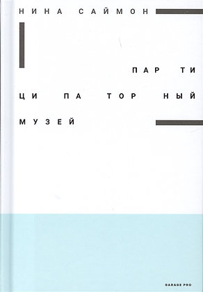 Саймон Н. Партиципаторный музей