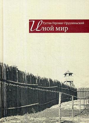 Герлинг-Грудзиньский Г. Иной мир: советские записки