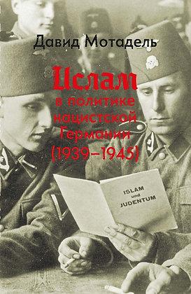 Мотадель Д. Ислам в политике нацистской Германии (1939-1945)
