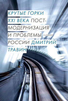 Травин Д.  Крутые горки XXI века: постмодернизация и проблемы России