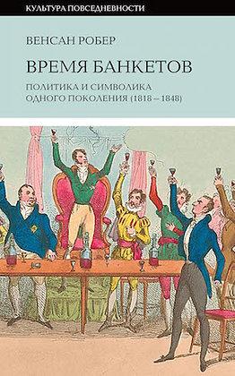 Робер В. Время банкетов.Политика и символика одного поколения (1818–1848)