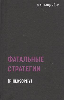 Бодрийяр Ж. Фатальные стратегии