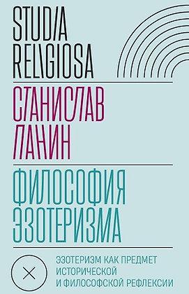 Панин С. Философия эзотеризма
