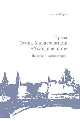 Бобрик М. Проза Осипа Мандельштама «Холодное лето» (1923): Языковой комментарий