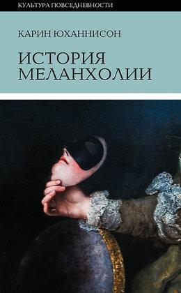 Юханнисон К. История меланхолии