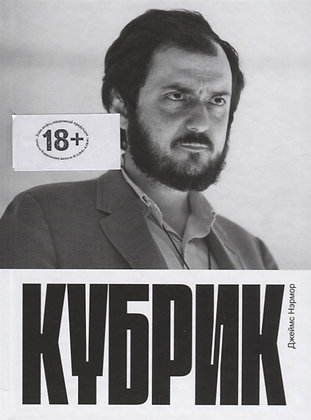 Нэрмор Дж. Кубрик