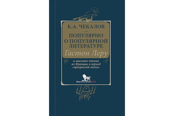 К.А. Чекалов. Популярно о популярной литературе