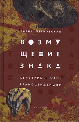 Петровская Е. Возмущение знака