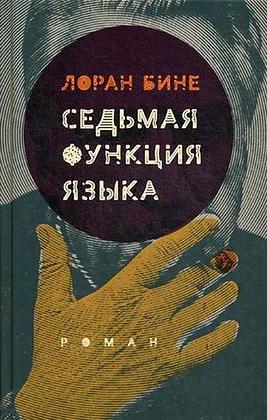 Бине Л. Седьмая функция языка. 2-е издание исправленное