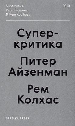 Айзенман П., Колхас Р. Суперкритика