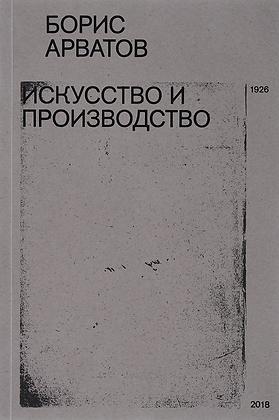 Арватов Б. Искусство и производство