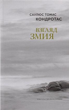 Кондротас Саулюс Томас Взгляд змия: Роман / Пер. с лит. Т.Чепайтиса